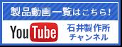 Youtube 石井製作所の動画一覧はこちら