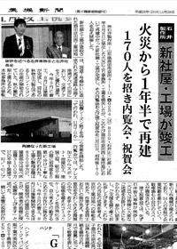 2016.11.29 農機新聞