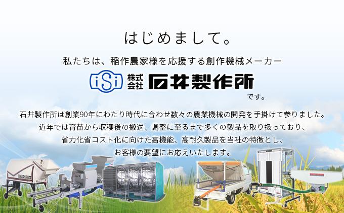 私たちは稲作農家様を応援する創作機械メーカー石井製作所です。大正15年に山形県酒田市に生まれた農業機械メーカーです。