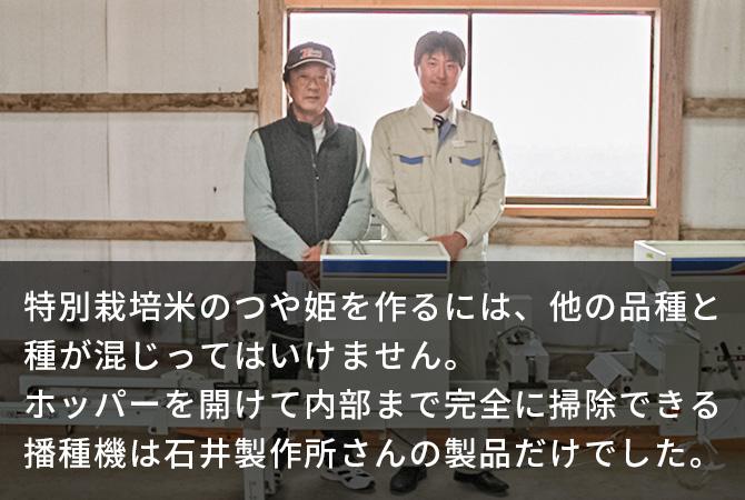 特別栽培米のつや姫を作るには、他の品種と種が混じってはいけません。ホッパーを開けて内部まで完全に掃除できる播種機は石井製作所さんの製品だけでした